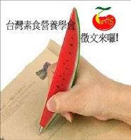 台灣素食營養學會徵文