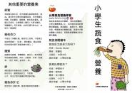 小學生蔬食營養1
