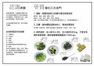 蔬食鈣高尚2