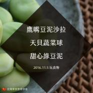 DIY food 菜單廣告